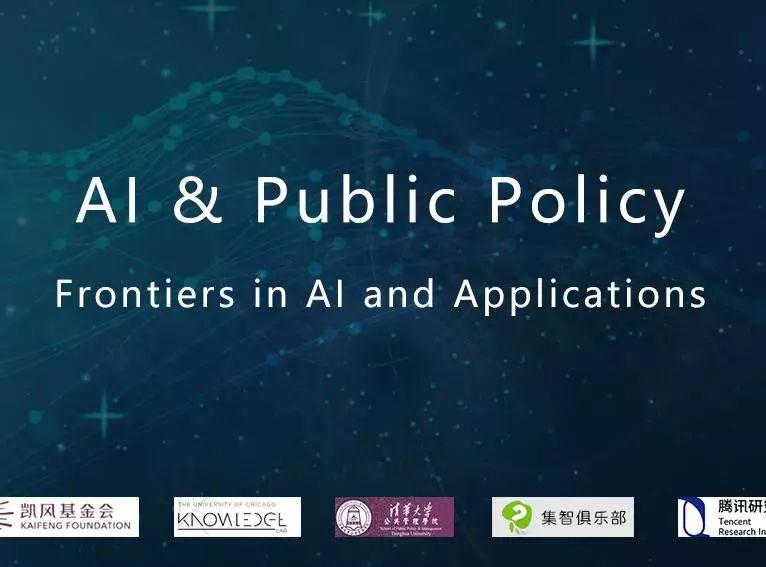 集智AI&Policy研讨会第二日:当复杂系统遇见深度学习-集智俱乐部