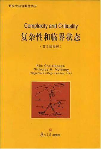 复杂性科学从入门到精通,这十本专业书必不可少!-集智俱乐部