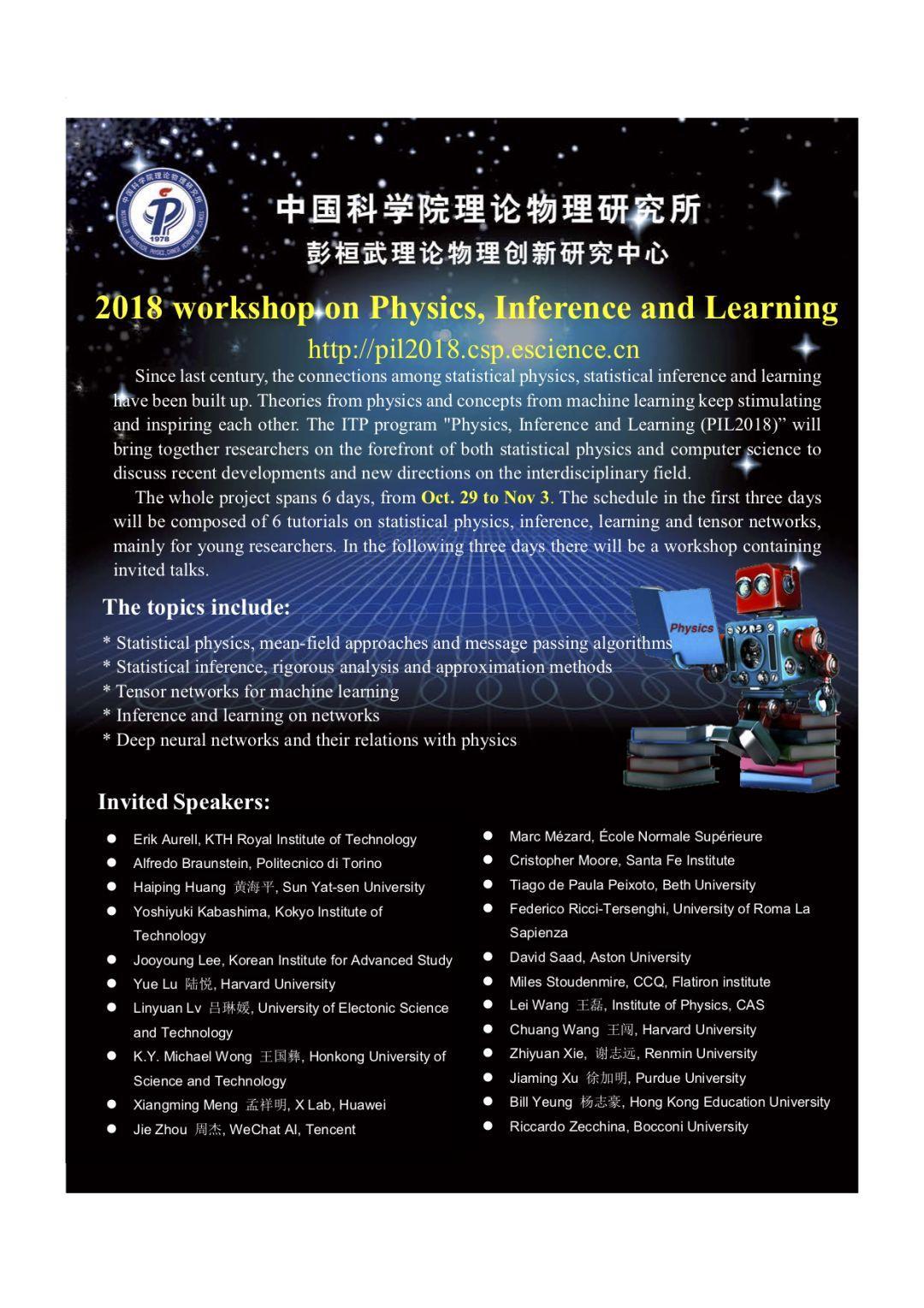 中科院理论物理研究所Workshop:物理、推理和学习-集智俱乐部