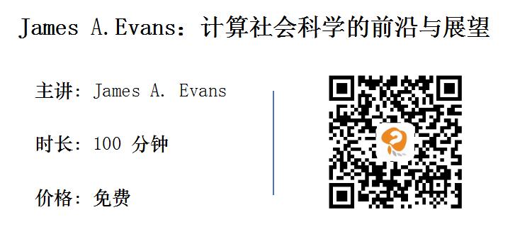 明日直播 | 芝大著名学者James A. Evans:计算社会科学的前沿与展望-集智俱乐部