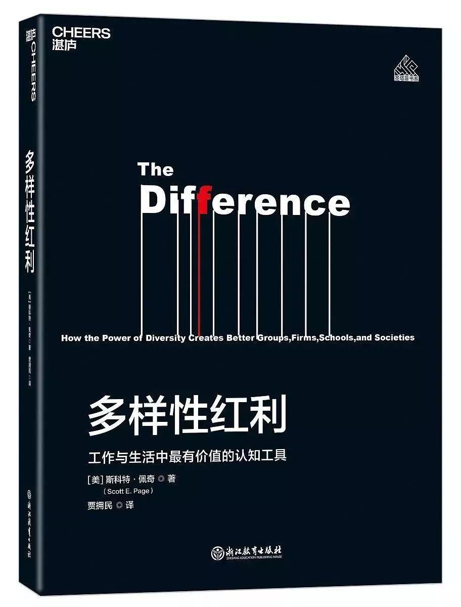 《多样性红利》:个人能力与群体智慧 | 复杂性科学新书推荐-集智俱乐部