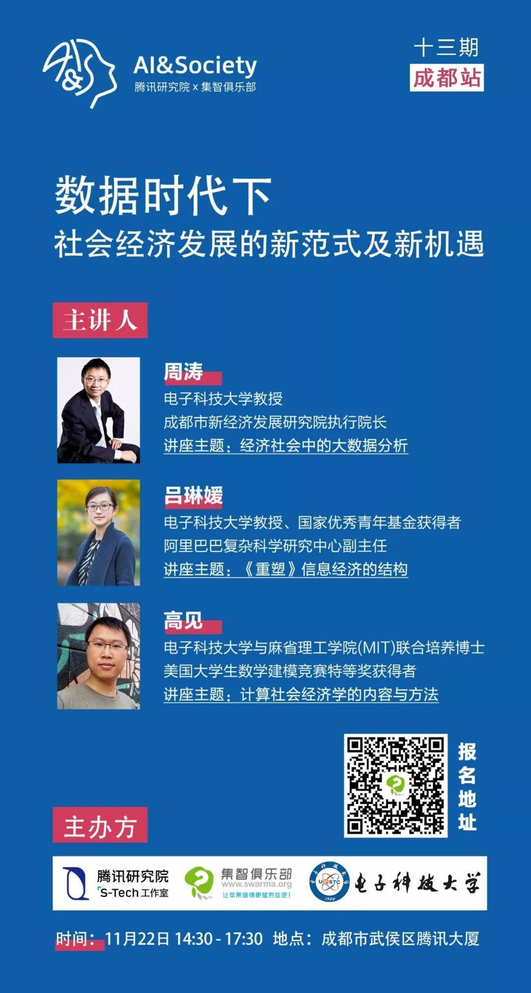 成都讲座预告 | 张江:复杂网络上的深度学习-集智俱乐部