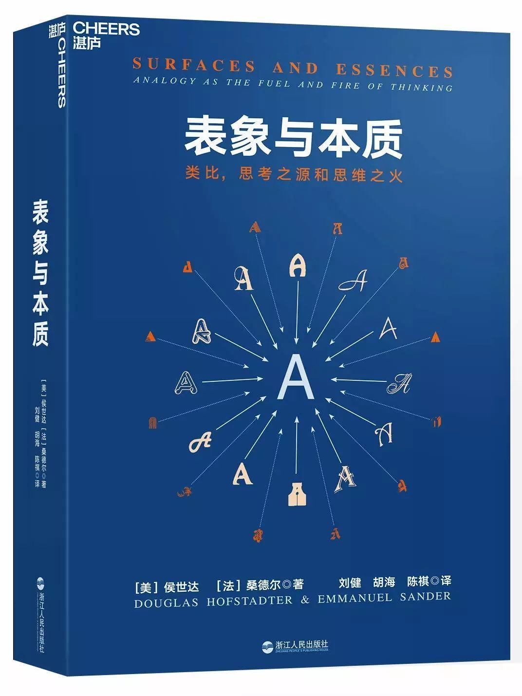 盘点2018年21本必读的复杂性科学新书好书-集智俱乐部