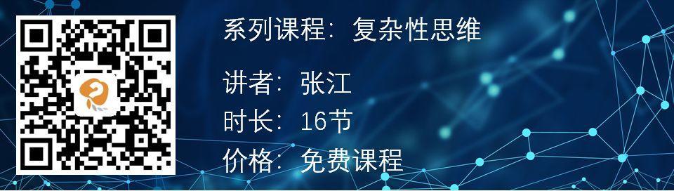如何做好复杂系统理论研究?专访张江教授-集智俱乐部