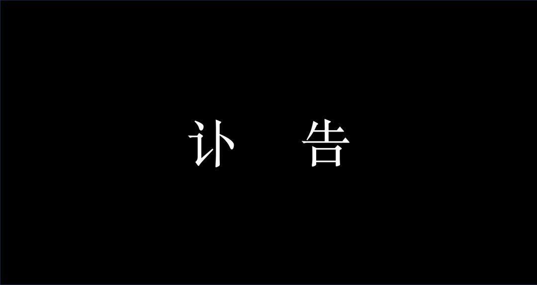 讣告:中国系统科学开拓者方福康教授去世-集智俱乐部