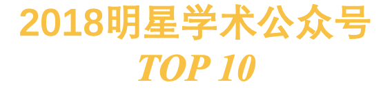 2018明星学术公众号TOP 10重磅发布,集智俱乐部上榜-集智俱乐部