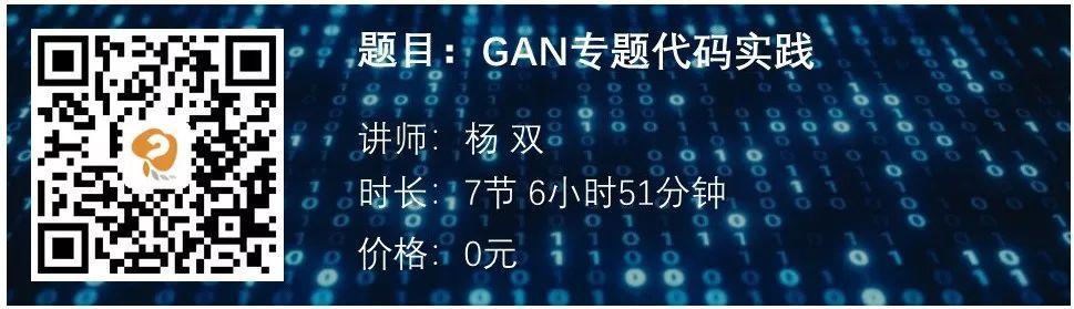 新课推荐 | GAN专题论文研读【附免费代码复现教程】-集智俱乐部