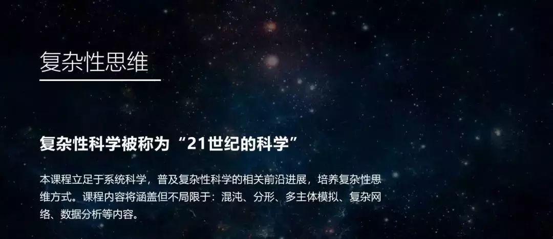 今晚6点直播:用Netlogo模拟复杂性 | 北师大张江公开课-集智俱乐部