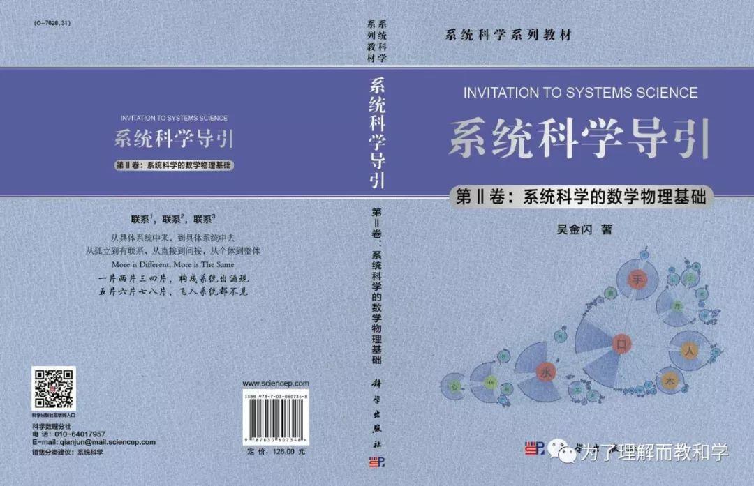 《系统科学导引》第二卷正式出版:搭建坚实的数理基础,更好地理解科学-集智俱乐部