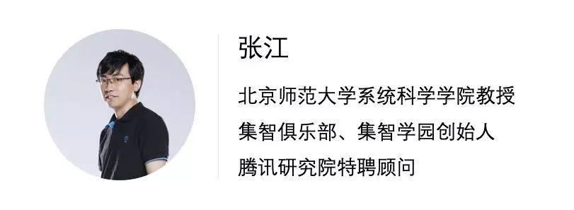 今晚6点直播:复杂网络入门(2) | 北师大张江公开课-集智俱乐部