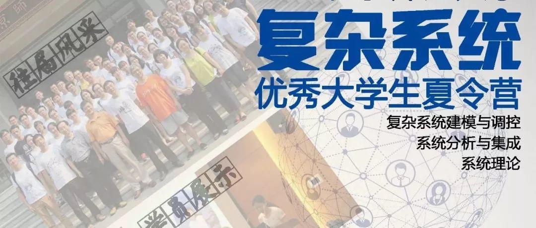 2019北京师范大学复杂系统优秀大学生夏令营招生启事-集智俱乐部