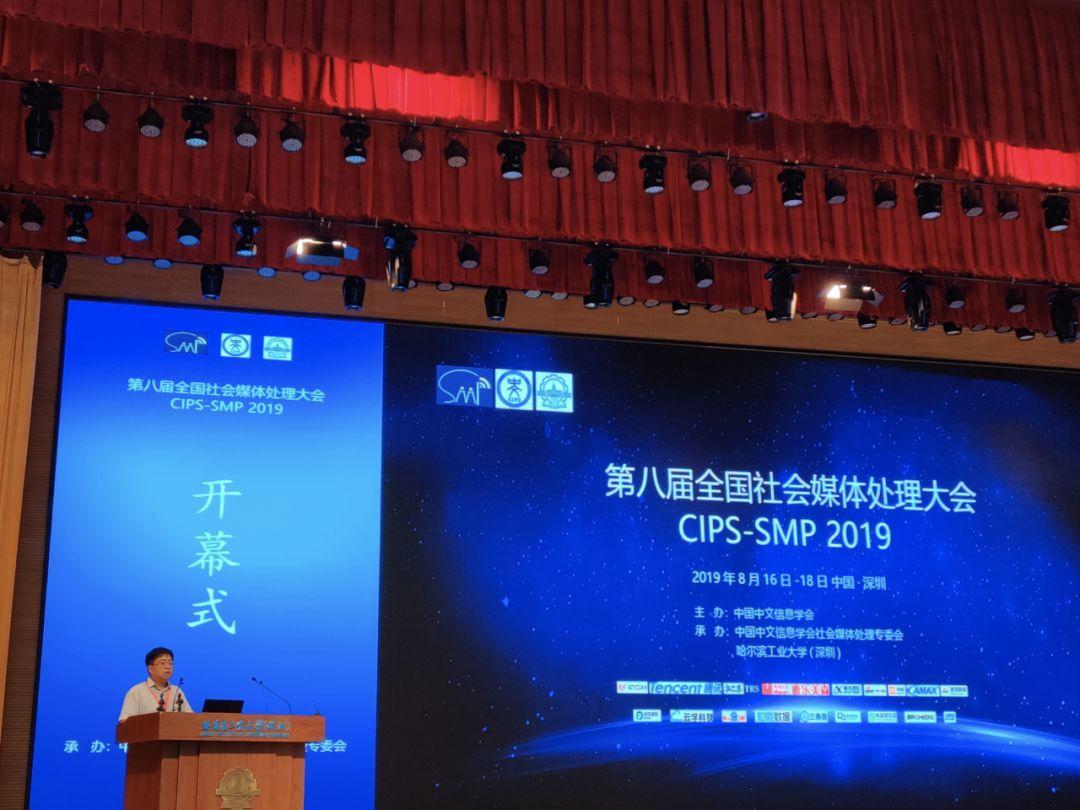 第八届全国社会媒体处理大会深圳开幕,引领中国计算社会科学新浪潮-集智俱乐部