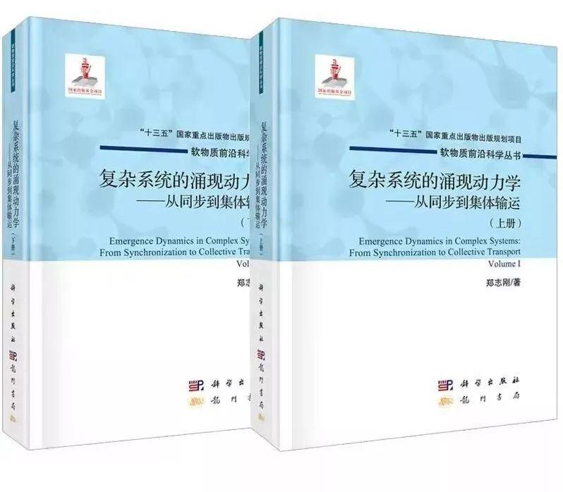 新书推荐:复杂系统的涌现动力学 | 郑志刚-集智俱乐部