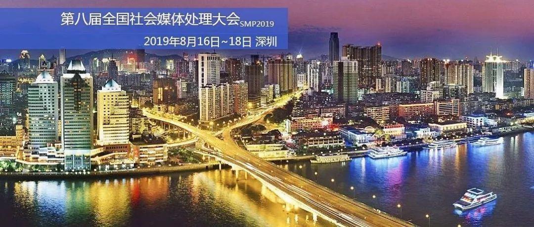 SMP 2019 深圳召开,22场讲座周六周日全程直播-集智俱乐部