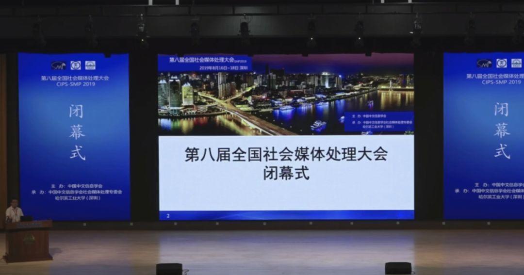 SMP2019深圳闭幕,多个奖项颁布,2020杭州再会-集智俱乐部
