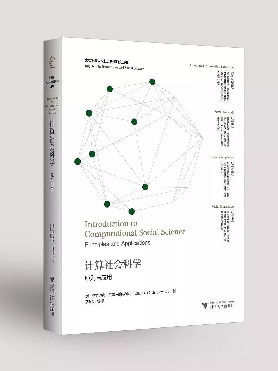计算社会科学——原则与应用|新书推荐-集智俱乐部