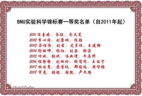 第11届BNU实验科学锦标赛(2019)-集智俱乐部