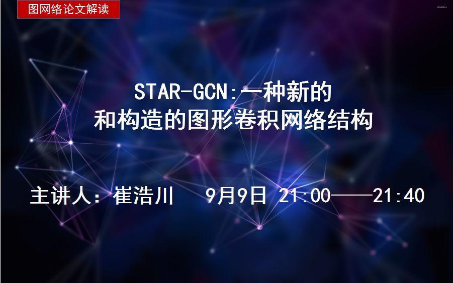 今晚九点图网络读书会直播 | STAR-GCN:一种新的图形卷积网络结构-集智俱乐部