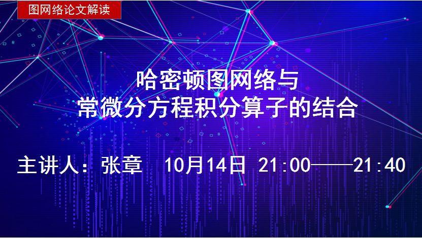 今晚九点图网络读书会直播 | 第32期:哈密顿图网络与常微分方程积分算子的结合-集智俱乐部
