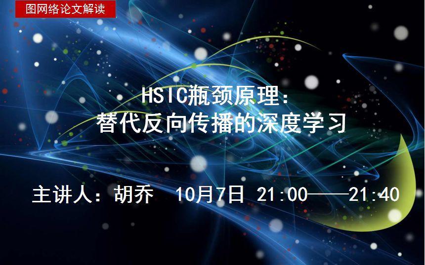 今晚九点图网络读书会直播 | HSIC瓶颈原理: 替代反向传播的深度学习-集智俱乐部