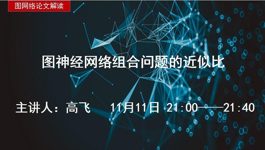 今晚九点图网络读书会直播 | 第36期:图神经网络组合问题的近似比-集智俱乐部