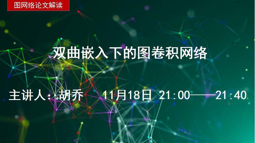 今晚九点图网络读书会直播 | 第37期:双曲嵌入下的图卷积网络-集智俱乐部
