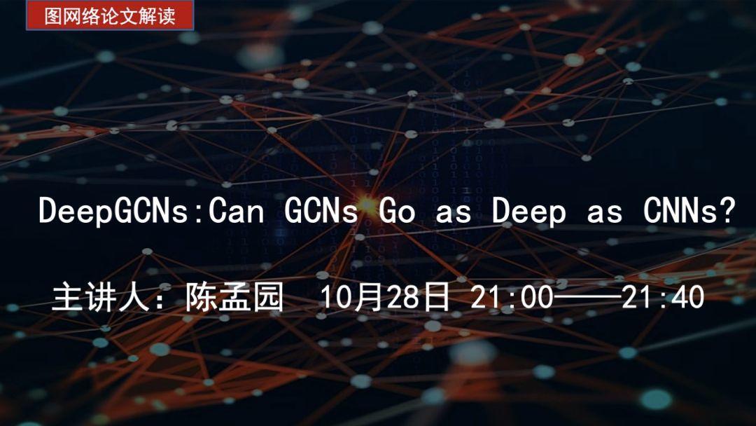 今晚九点图网络读书会直播 | 第34期:深度图卷积神经网络-集智俱乐部