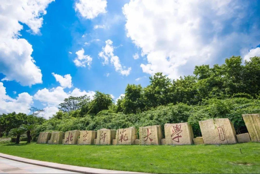 2019年北京师范大学珠海校区国际青年学者论坛 | 报名倒计时-集智俱乐部
