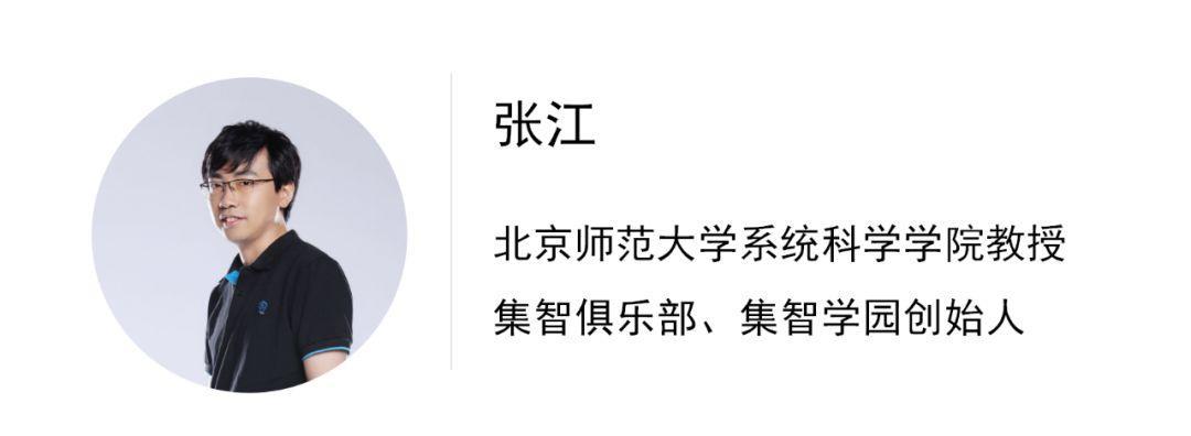 复杂系统与社会计算研讨会在京举办,9 场专题讲座录播上线-集智俱乐部