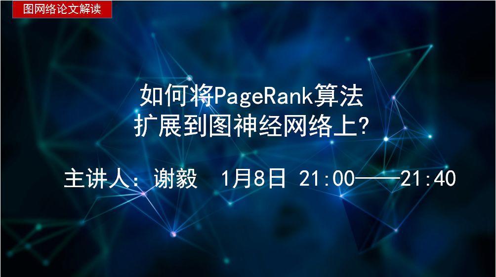 今晚九点图网络读书会直播 | 如何将PageRank算法扩展到图神经网络上?-集智俱乐部