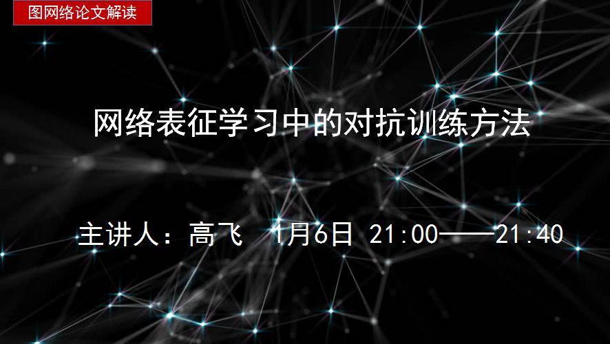 今晚九点图网络读书会直播 | 第44期:网络表征学习中的对抗训练方法-集智俱乐部