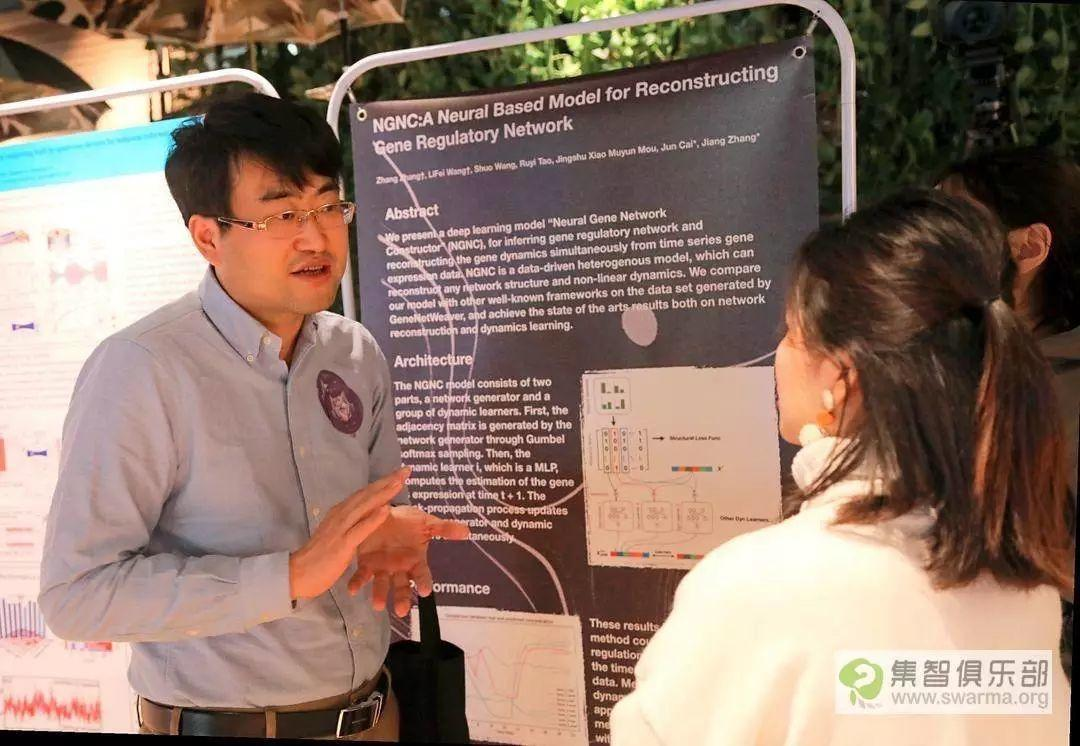"""集智2019学术年会:由量子引力、人类迁移、深度学习、复杂系统共同炮制的""""原始生命汤""""-集智俱乐部"""