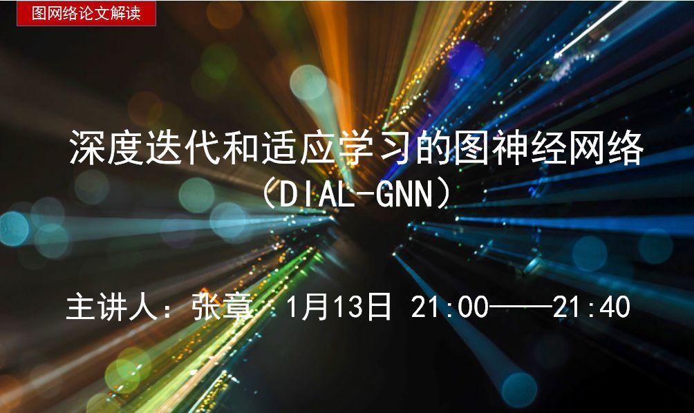 今晚九点图网络读书会直播 | 第45期:深度迭代和适应学习的图神经网络(DIAL-GNN)-集智俱乐部