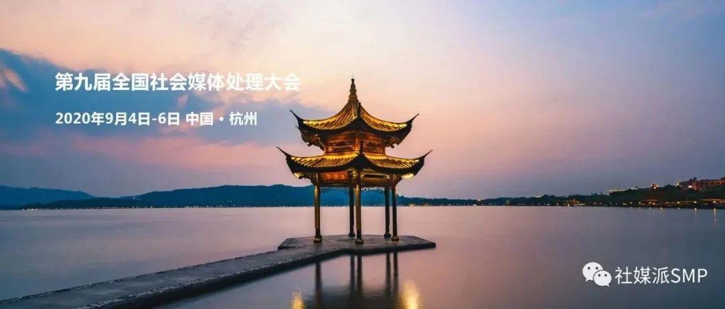 第九届全国社会媒体处理大会(SMP 2020)9 月杭州召开,会议征文开启