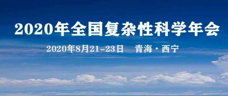 2020年全国复杂性科学年会8月举办,投稿注册开放中