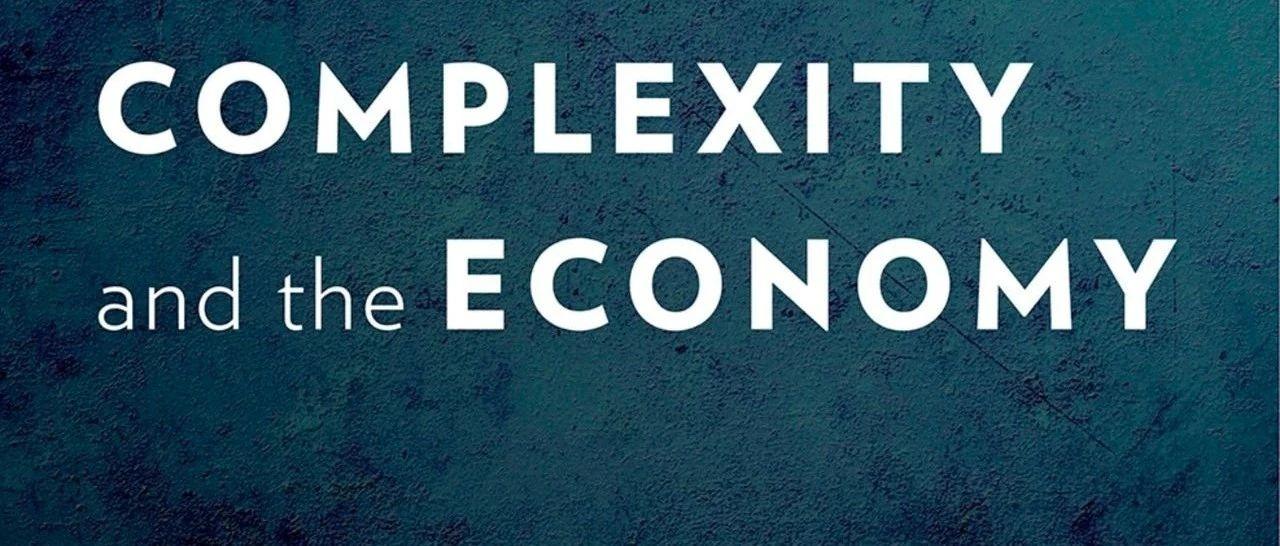 复杂经济学读书会启动招募,一起探索非均衡的、演化的经济系统
