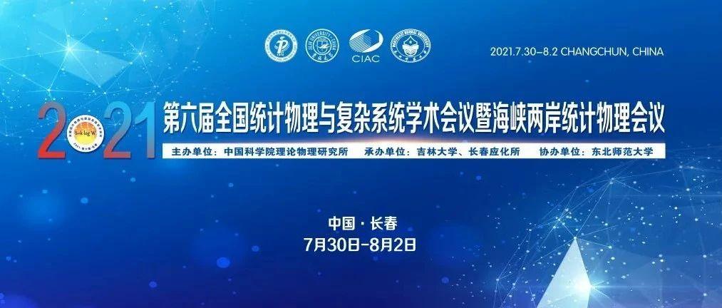 【直播】第六届全国统计物理与复杂系统学术会议  暨海峡两岸统计物理会议