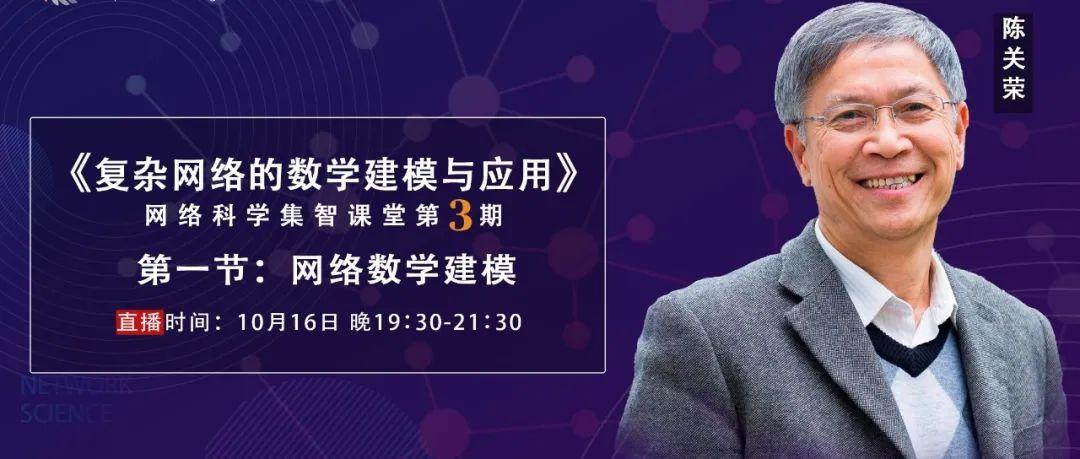 陈关荣:网络数学建模 | 周六直播·网络科学第三期首节
